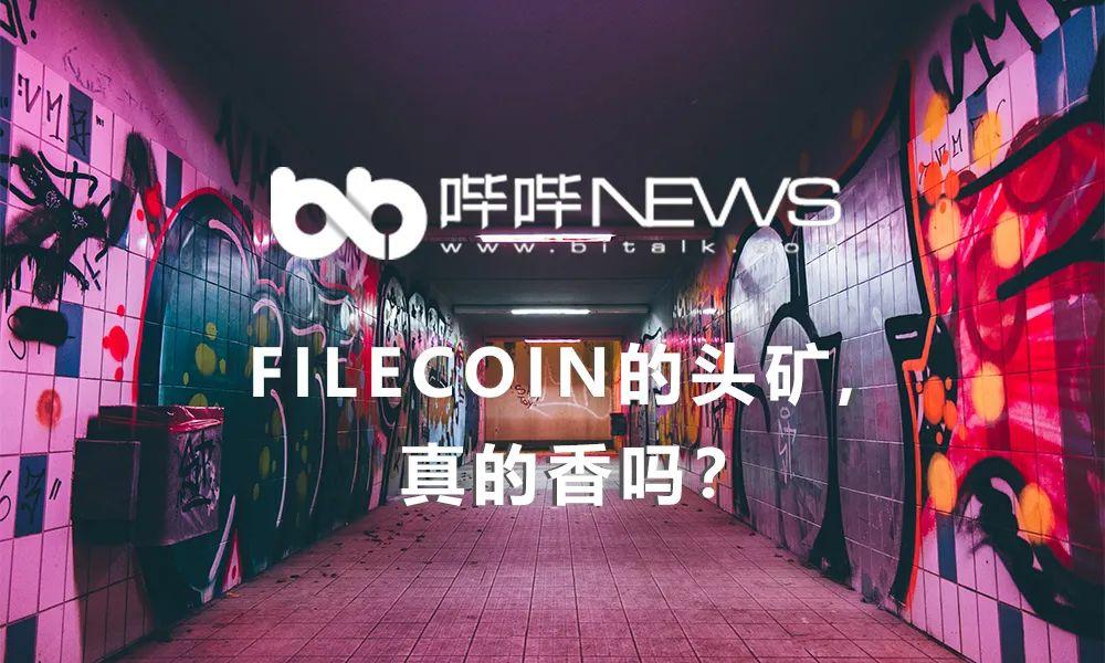 Filecoin国内布局揭秘