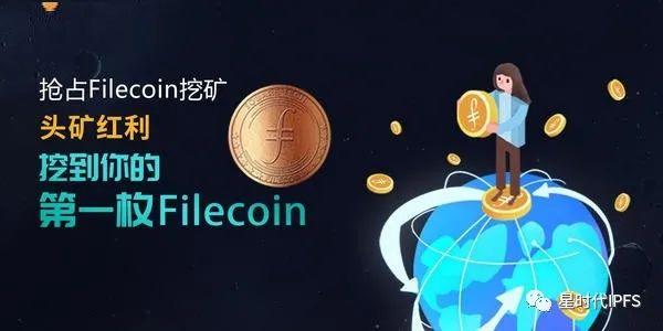 你非常关心的几个Filecoin投资收益问题