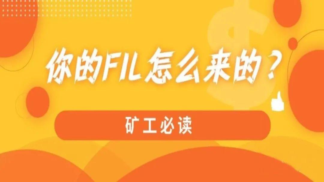 【Filecoin官方】解读Filecoin循环供应机制