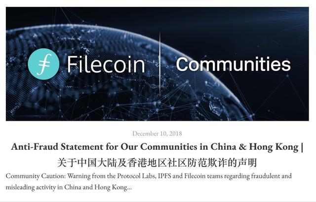 """被骗子们""""寄生"""",吸金2.52亿美元的Filecoin究竟怎么了?"""