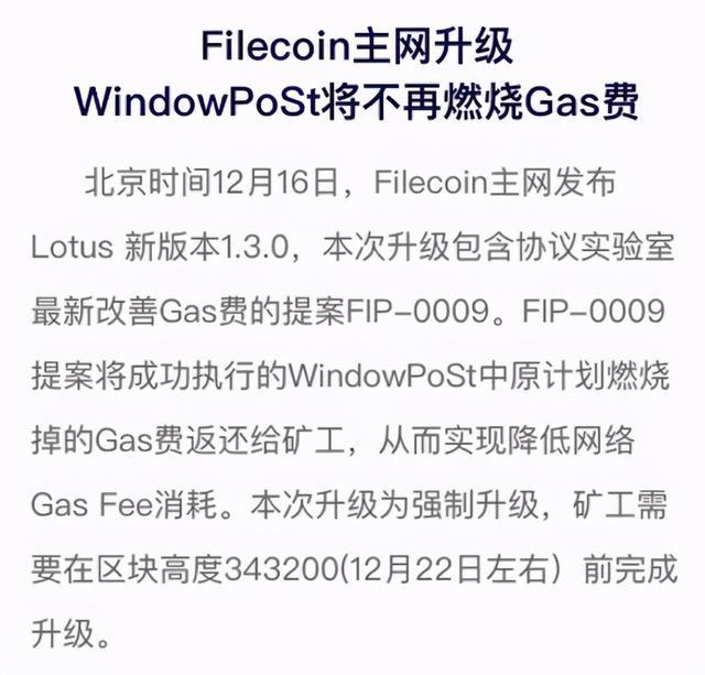 IPFS官方主网升级:降低不合理暴涨GAS费用