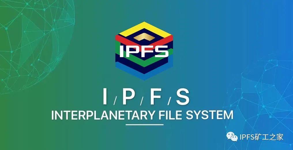 Filecoin&IPFS,未来值得期待与憧憬!