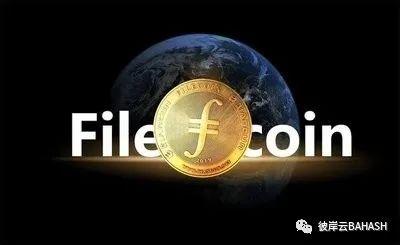 空中课堂|这么多挖矿项目,为何看好Filecoin挖矿?
