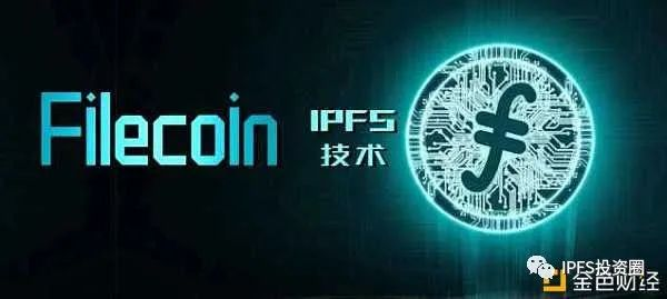 应用IPFS为Filecoin的未来发展奠定了基础Filecoin的未来价值