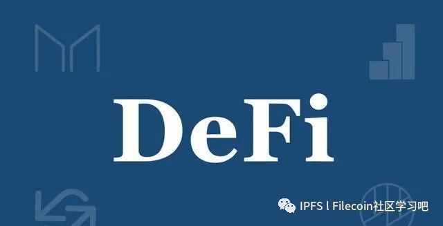 Filecoin与DeFi是天生互补?