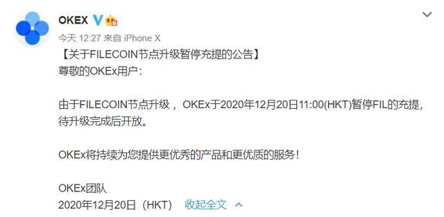 OKEX:FILECOIN节点升级,已暂停充提