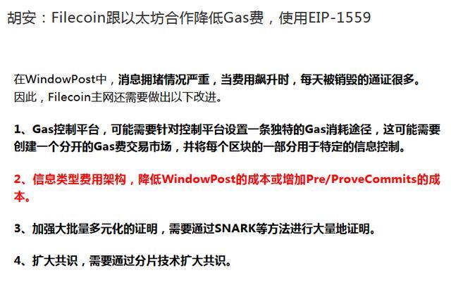 Filecoin官方执行FIP-9提案降低Gas费,网络升级