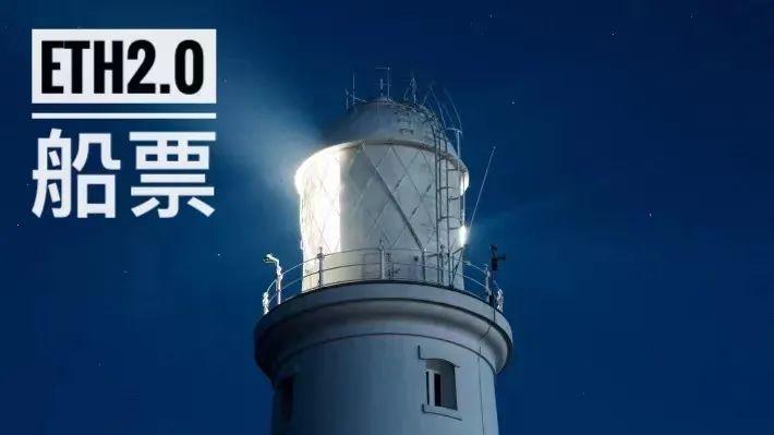 信标链上线——以太坊2.0灯塔点亮,该准备买船票了