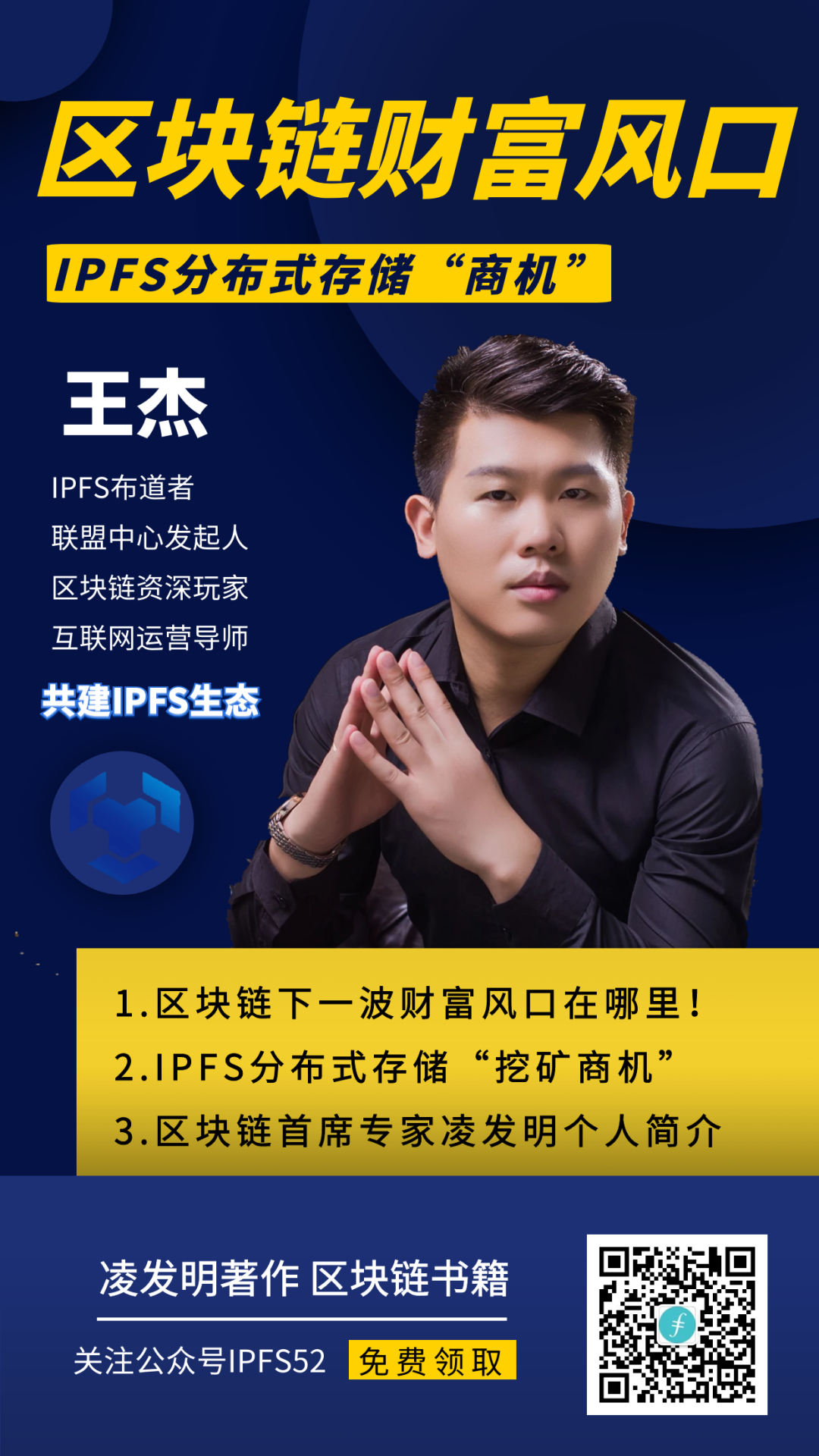 IPFS赚钱吗?IPFS为什么可以将互联网数据保存一千年?