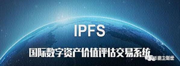 "IPFS交易系统打着""IPFS矿机""项目的瞒天骗局!"