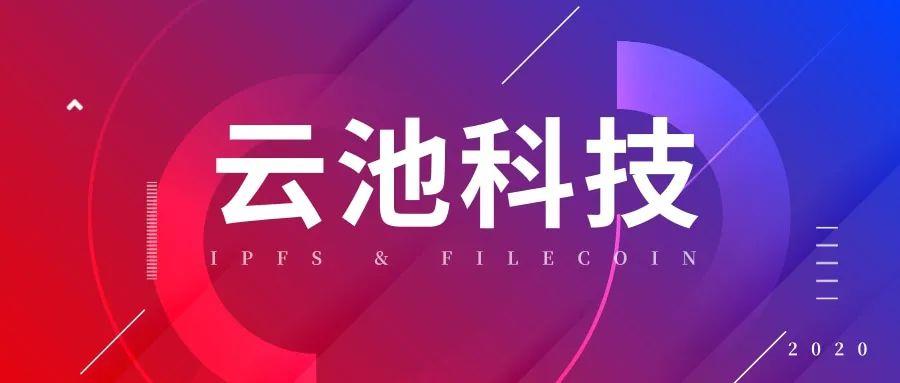 官宣:了解Filecoin循环供应