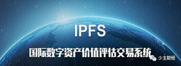 """首页专栏IPFS 【曝光】IPFS交易系统打着""""IPFS矿机""""项目的瞒天骗局!"""