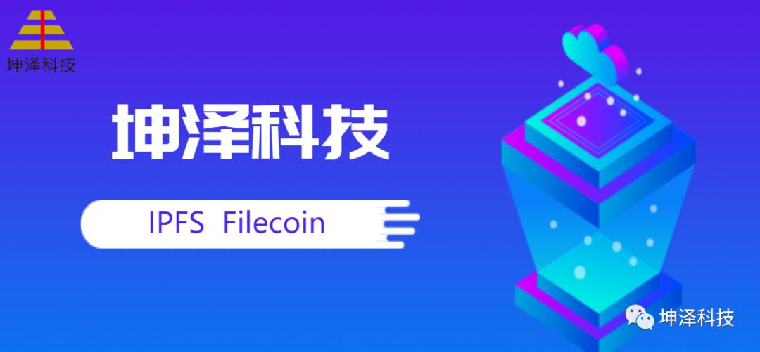Filecoin成功出圈,迎来2021发展元年