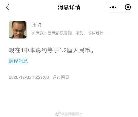美团创始人王兴7年前就购入比特币,至今依然看好其发展