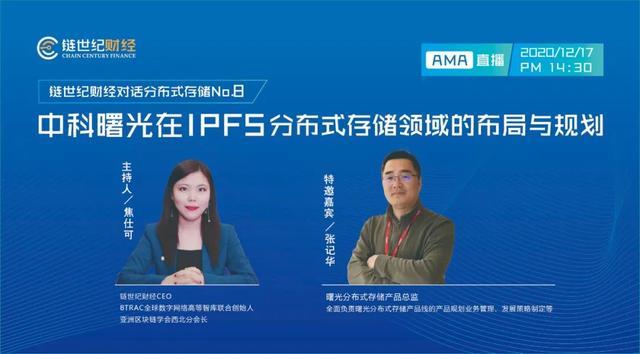链世纪|中科曙光存储专家张记华:IPFS分布式存储布局规划