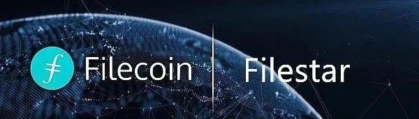 一文读懂Filecoin分叉项目Filestar文曲星