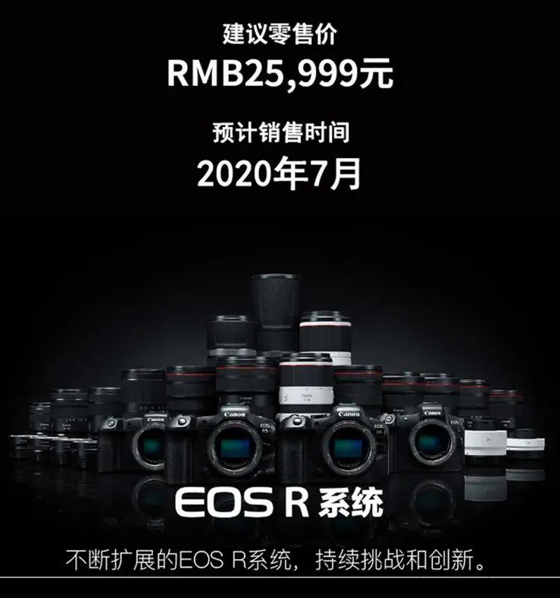 EOS R5:所以超越插图(60)