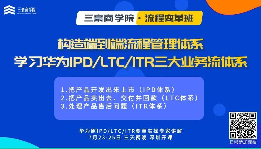 华为如何构建端到端流程管理体系(IPD/LTC/ITR)、竞争体系及销售组织?插图(28)