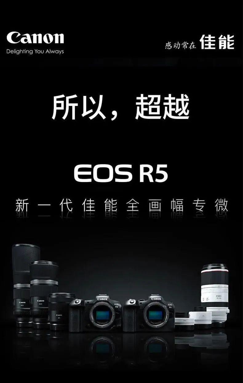 EOS R5:所以超越插图