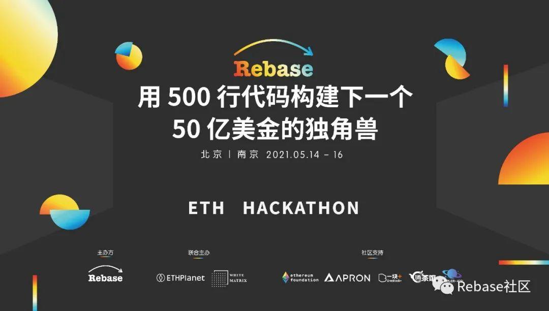 ETH 黑客松正式报名开始了——用500行代码构建下一个50亿美金的独角兽