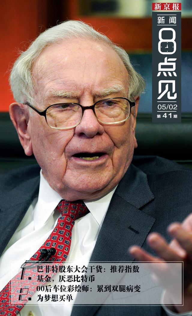 新闻8点见丨巴菲特股东大会干货:推荐指数基金,厌恶比特币