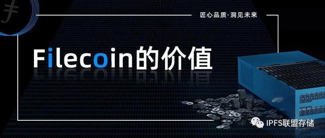 现在Filecoin矿机可以投资吗?插图2