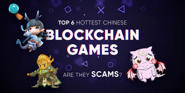 区块链游戏是传销吗?认清这些骗术,让你不再受骗