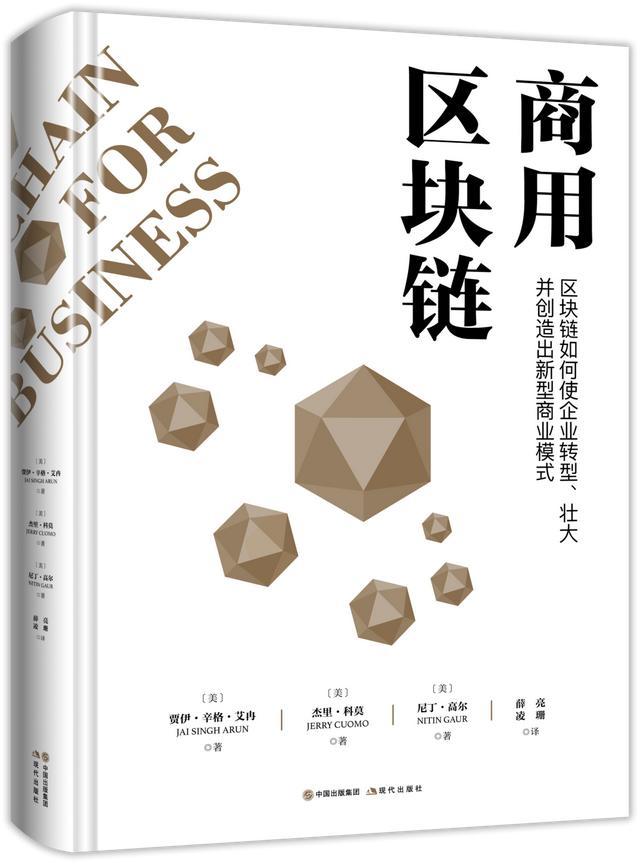 《商用区块链》:填补了区块链手艺高层次观点和细节之间的断层