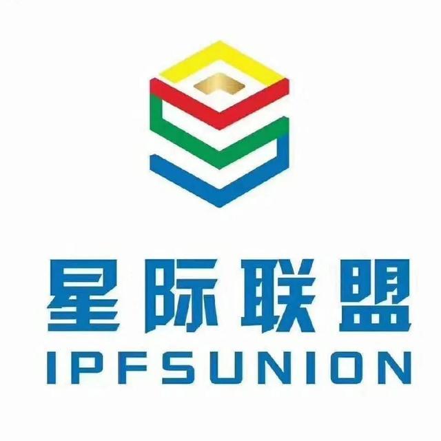 IPFS矿机,为什么投星际同盟?