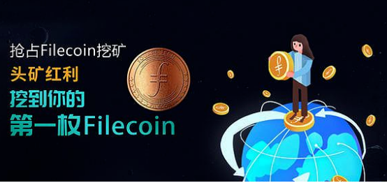 Filecoin——未来比肩比特币!