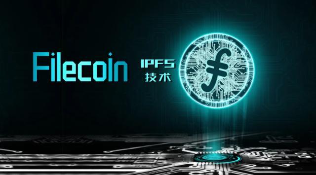 分布式存储成未来趋势,Filecoin备受瞩目