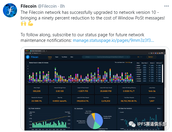IPFS/Filecoin:新闻成本降低90%?Filecoin网络升级至V10!