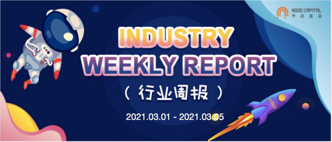 区块链行业周报 2021.03.05   节点资讯