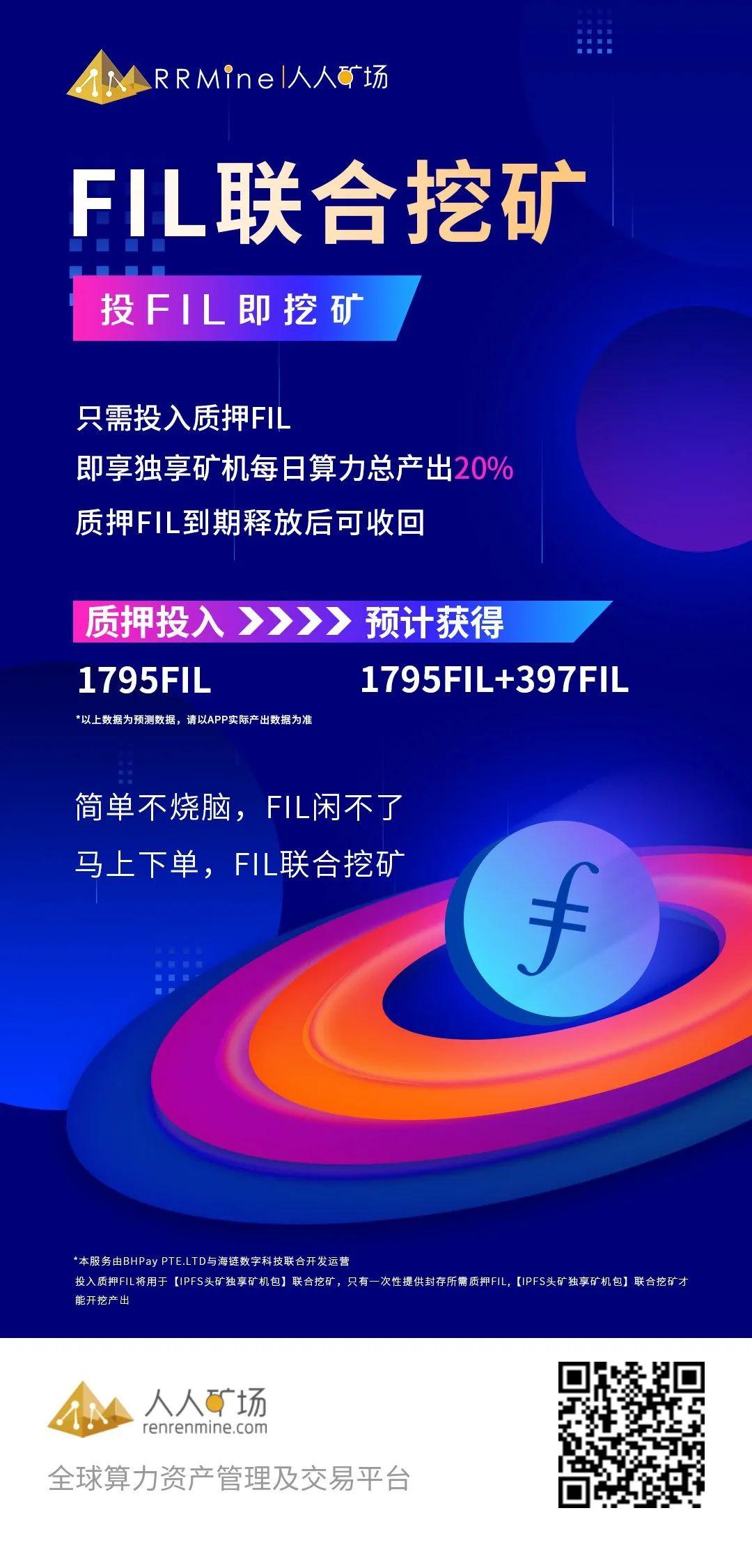 Filecoin官方信息 Filecoin在国债、遗嘱、金融管理等领域的应用
